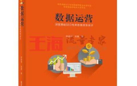 《数据运营:深度揭秘SEO电商数据抓取技术》_邢波涛,郭娟作者简介?