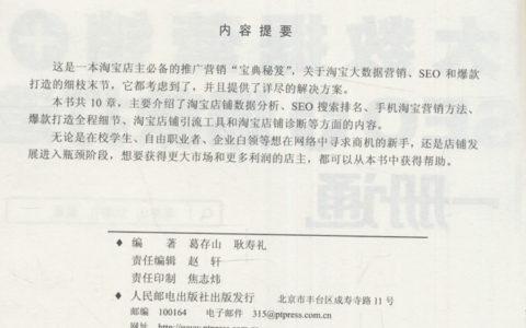 《店铺大数据营销SEO爆款打造一册通》_葛存山,耿寿礼写了哪些书?