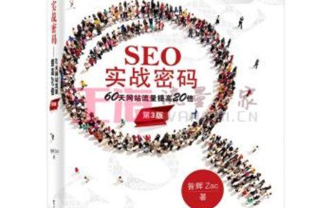 《SEO实战密码:60天网站流量提高20倍(第3版)昝辉(Zac)著电子商务书籍正版现货包邮》_昝辉(Zac)