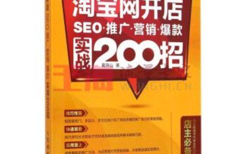 《网开店SEO推广营销实战200招》_葛存写了什么书?