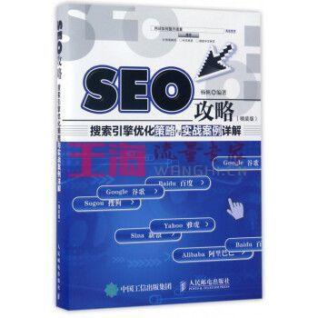 《SEO攻略(搜索引擎优化策略与实战案例详解精装版)(精)》_杨帆 编