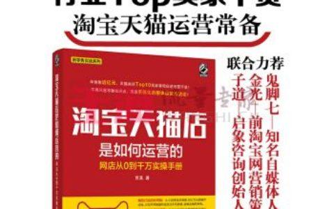 《淘宝天猫店是如何运营的》_作者贾真简介?
