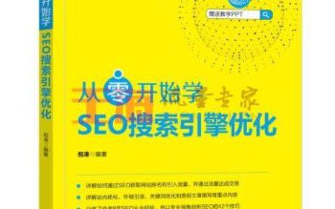 《从零开始学SEO搜索引擎优化倪涛SEO教程书籍搜索引擎运作标题seo关键词优化攻略网站推广引流》_seo入门书籍