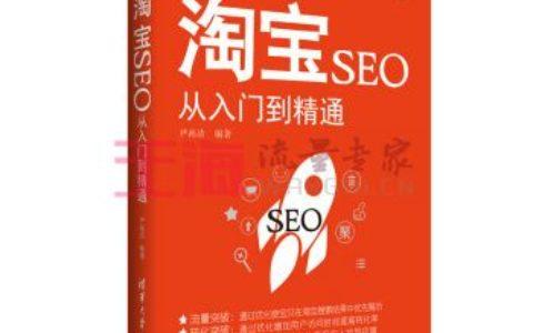 《SEO从入门到精通/书籍/管理/电子商务》_seo入门书籍