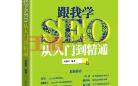 《跟我学seo从入门到精通seo搜索引》_seo入门书籍写的书怎样?