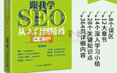 《跟我学SEO从入门到精通seo搜索引擎优化教程书籍seo实战密码网站开发推广教程书》_seo入门书籍