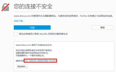 火狐浏览器 访问所有HTTPS网站显示连接不安全解决办法指南教程_浏览器入门基础教程