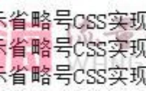 CSS实现单行、多行文本溢出显示省略号 使用帮助_文本小白基础