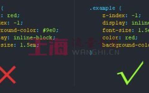 CSS的书写规范和顺序基础指南_规范基础入门