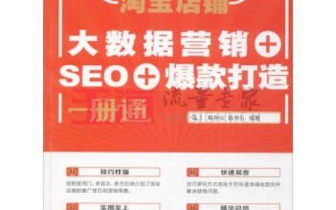 《店铺:大数据营销SEO打造一册通全新正版》_葛存山 ,葛存山