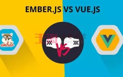 Ember.js和Vue.js对比,哪个框架更优秀?新手入门_框架入门基础知识