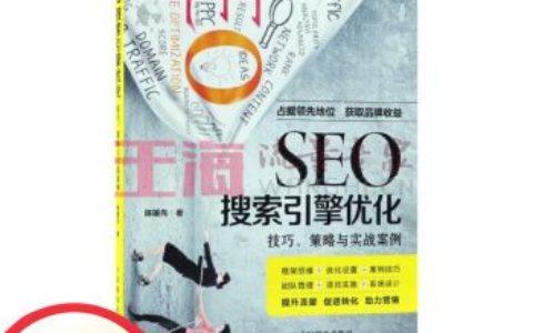 《SEO搜索引擎优化(技巧策略与实战案例)》_陈媛先