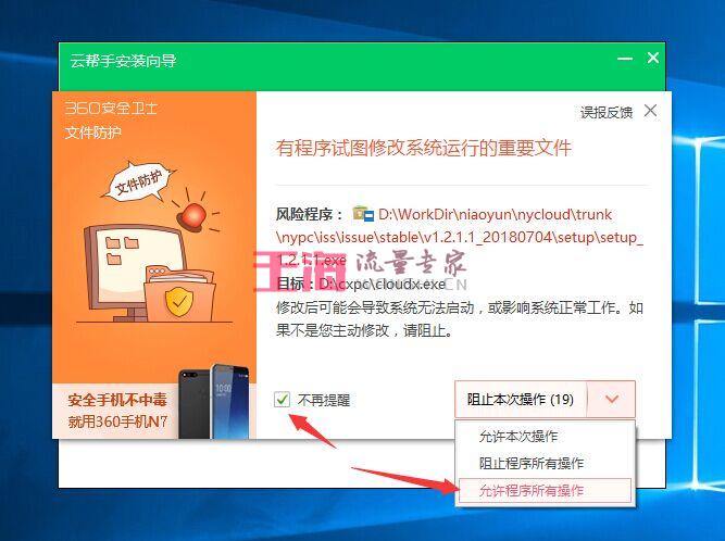 当安装云帮手PC端时杀毒软件提示报毒,无法安装时操作如何处理?