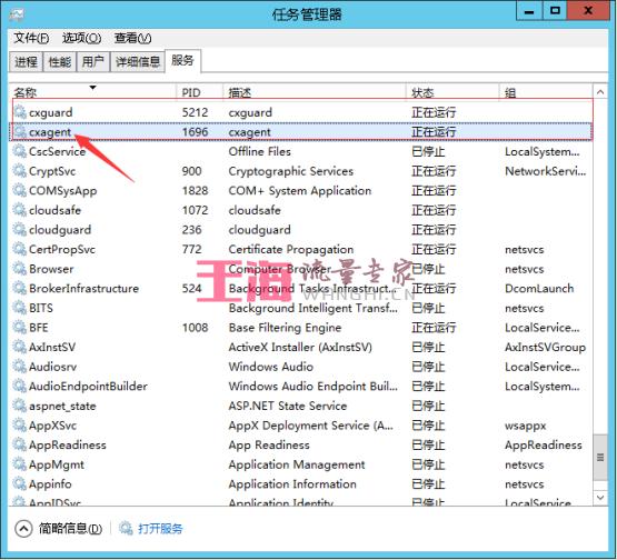 Windows系统如何排查探针端离线?