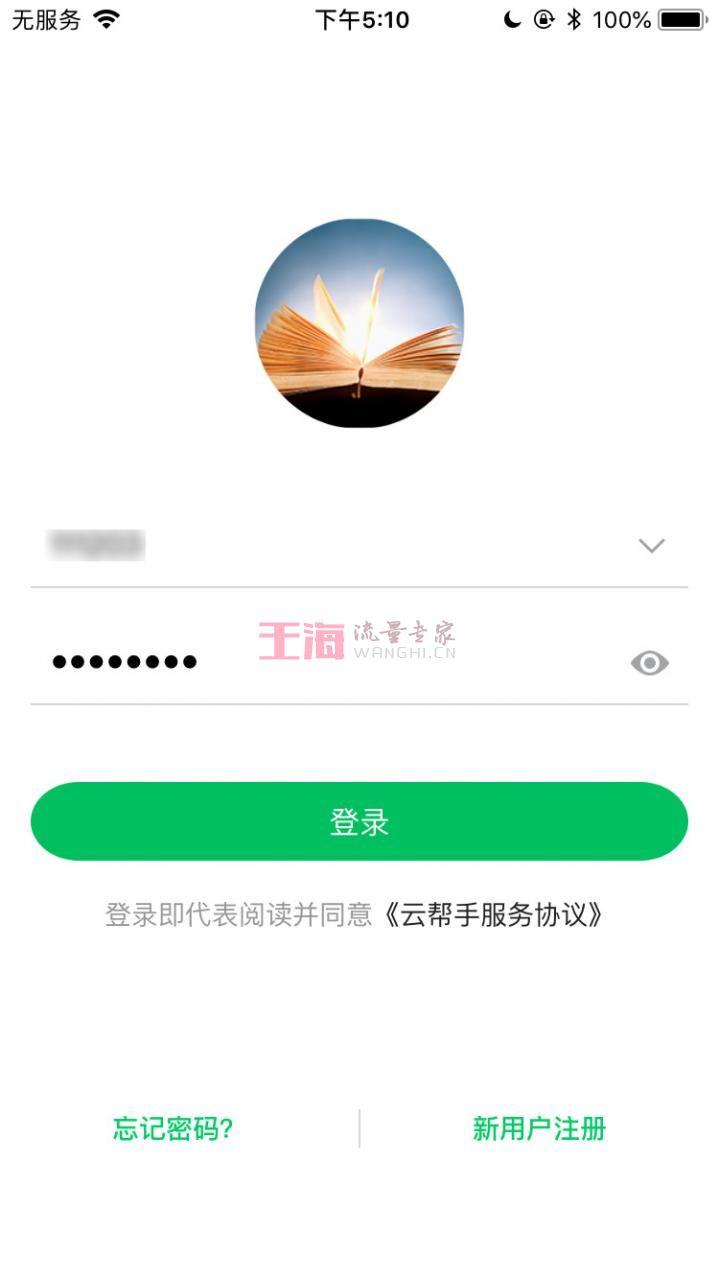 云帮手app如何登陆?
