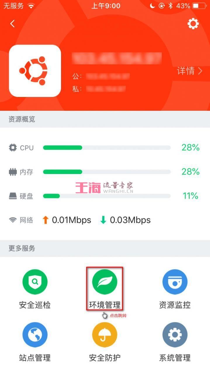 云帮手app如何进行环境管理?