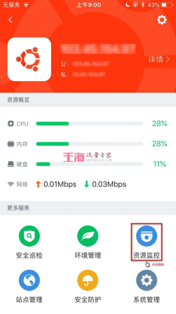 云帮手app资源监控功能有哪些?
