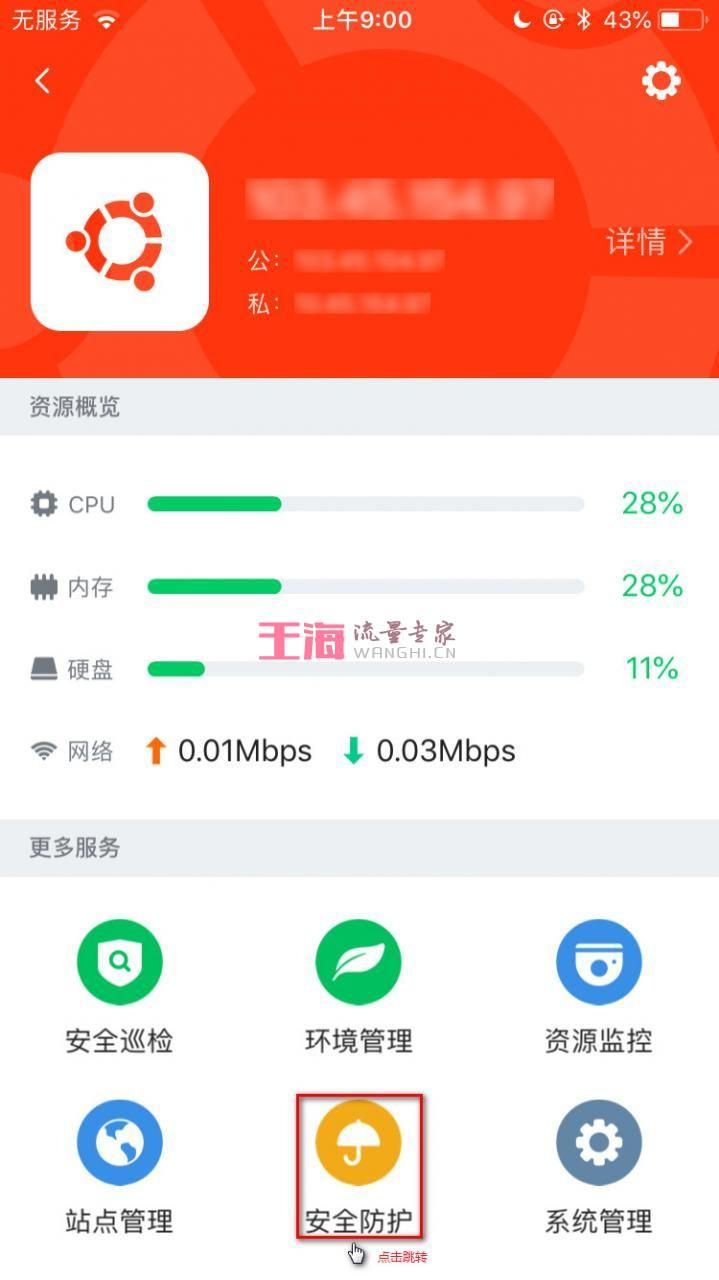 云帮手app安全防护功能有哪些?