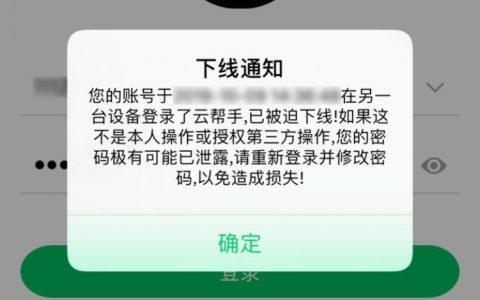 云帮手app如何实现多个设备登陆?