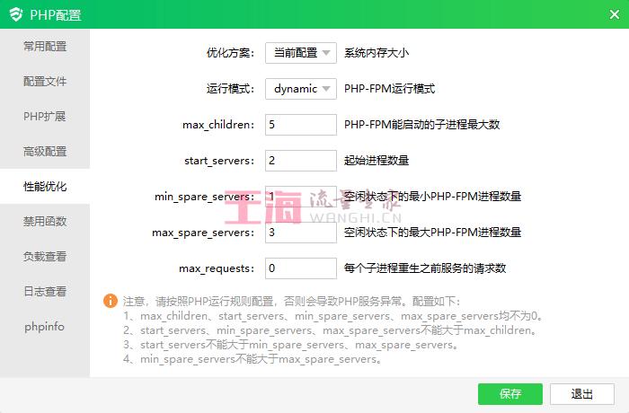 云帮手app如何安装配置PHP运行环境?