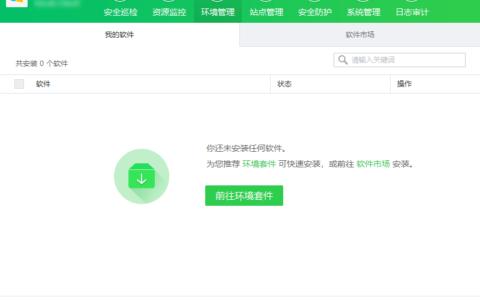 云帮手app安装服务器运行环境攻略