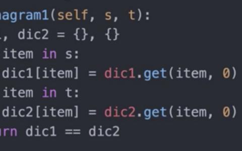 Leetcode 242 有效的字母异位词的三种解法基础教程_算法使用攻略
