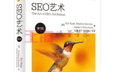 《SEO艺术(第3版)》_[美] Eric Enge(埃里克.恩吉) 等 ,宫鑫 等 译