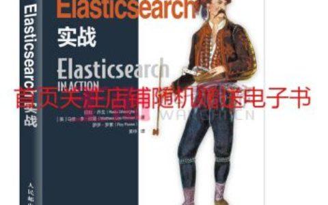《【R】Elasticsearch实战搜索引擎SEO弹性搜索入门教程书籍大数据信息检索技》_拉杜 乔戈 等 ,黄申 译