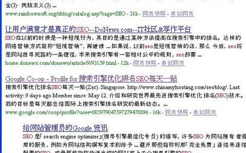 被信任的域名对网站排名很重要_主机域名与SEO