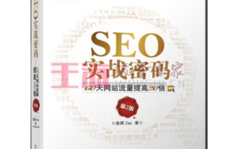 《SEO实战密码:60天网站流量提高20倍(2版)昝辉著9787121167676》_昝辉