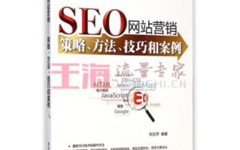 《SEO网站营销策略方法技巧和案例》_刘玉萍