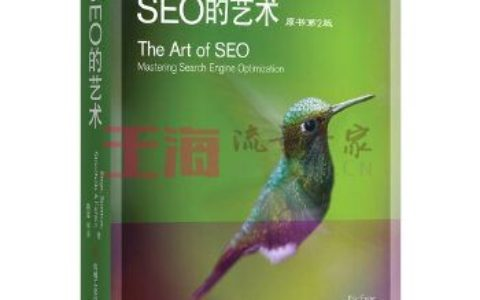 《SEO的艺术原书第2版》_美恩吉哪些书畅销?