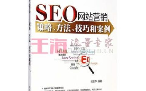 《SEO网站营销——策略、方法、技巧和案例刘玉萍著9787302385189》_刘玉萍