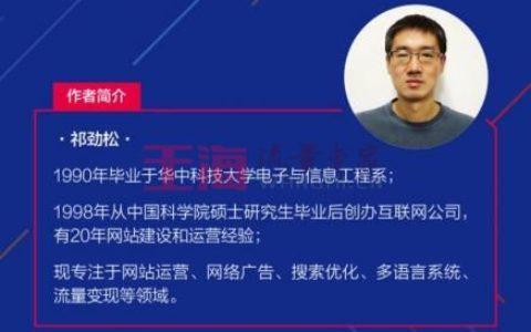 《GoogleAdSense实战宝典》_Google seo入门书籍推荐