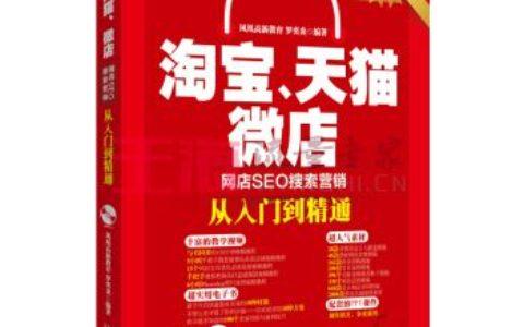 《微店网店SEO搜索营销从入门到精通》_淘宝天猫运营书籍推荐