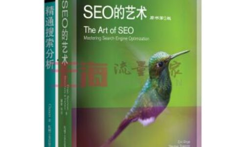 《经典SEO:seo的艺术+精通搜索分析(京东套装共2册)》_Eric Enge,Stephan Spencer,Jessie Stricchiola,[加] Brent Chaters