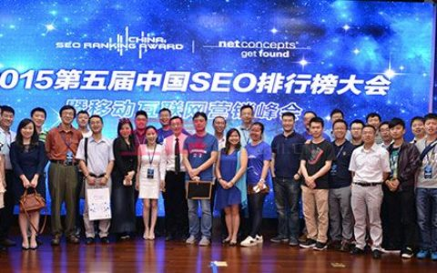 11号参加第6届中国SEO排行榜_SEO新闻及点评