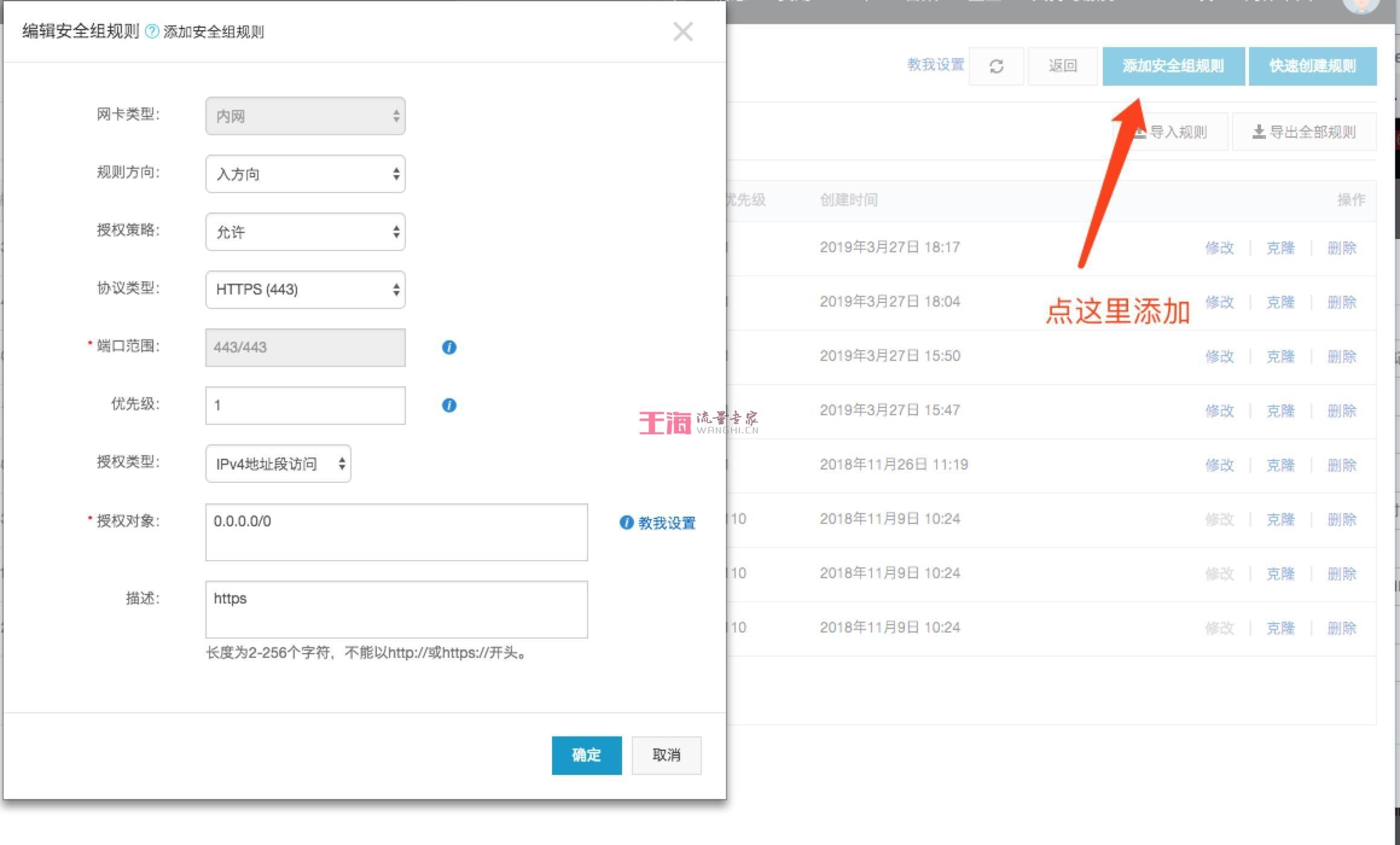 阿里云如何添加云帮手app安全通信端口?