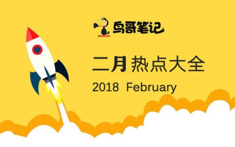 2月营销热点日历   营销人媒体人必备!_鸟哥笔记
