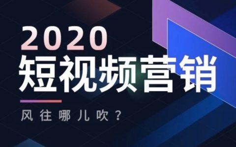 2020,短视频内容营销的风,将往哪吹?_火星营销研究院