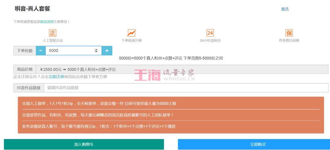 暗访抖音刷量产业:100万播放量只需100元……_黄小曼