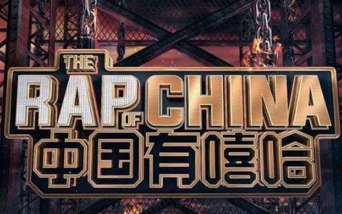 以《中国有嘻哈》为例,如何使小众产品大众化?_小木豆&王博