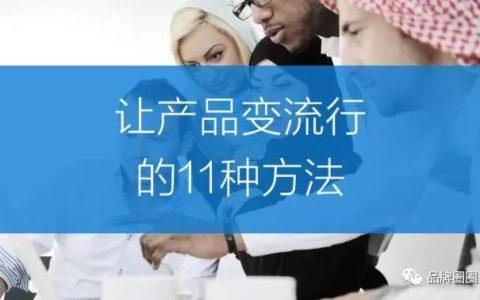 11大特征揭露哪些产品不打广告也能卖出去_小云子