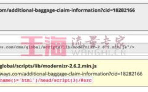 22行代码的JS脚本导致英国航空公司38万乘客数据泄露菜鸟攻略_公司入门攻略