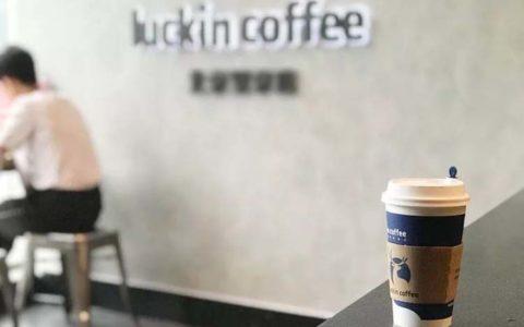 瑞幸咖啡的创新与烦恼:如何解决咖啡店排队问题?_胡琛