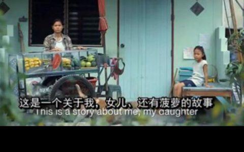我们从泰国的广告中,能学会什么?_王婷