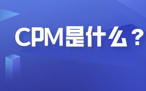 """2020年,你对CPM的认知还停留在""""千人成本""""上吗?_老虎"""