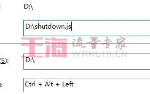 一行JS代码实现win7/10电脑快速关机功能新手入门_计算机使用指南