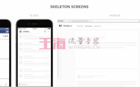 网页预加载基础知识入门骨架屏Skeleton Screen的实现_预加载基础入门