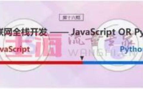 未来物联网全栈开发,更多人看重JavaScript而不是python入门基础_物联网小白攻略